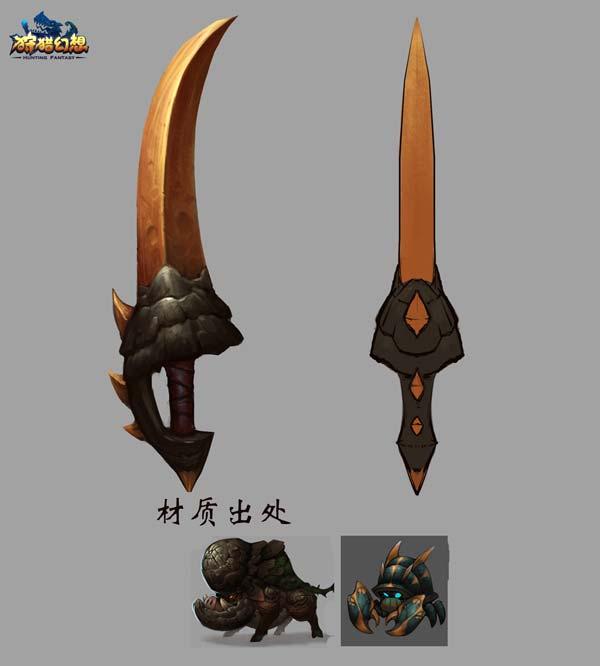 设计图 《狩猎幻想》/剑舞者沼泽双刀设计图...